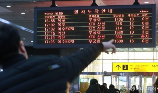 [사진]열차운행 중지 안내판 보는 시민들