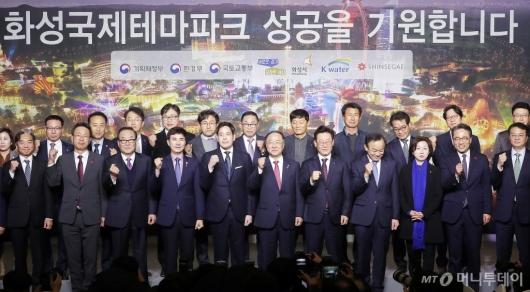 [사진]'화성국제테마파크 성공을 기원하며'