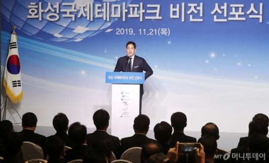 [사진]정용진 부회장 '화성테마파크 비전 선포'