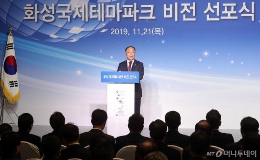 [사진]'화성테마파크 비전 선포식' 참석한 홍남기 부총리