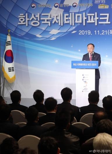 [사진]홍남기 부총리 '화성테마파크 비전 선포식' 참석
