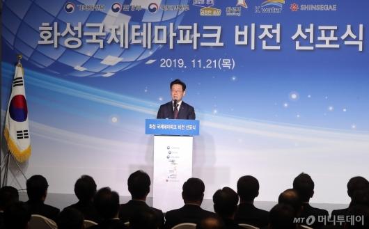 [사진]'화성테마파크 비전 선포식' 참석한 이재명 도지사