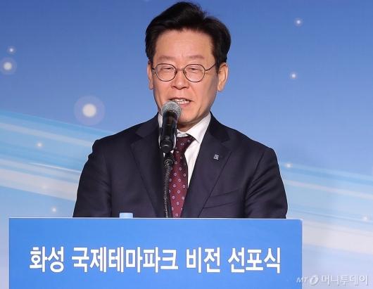 [사진]이재명 지사 '화성테마파크 비전 선포식' 참석