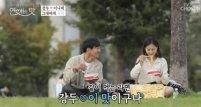 '연애의 맛' 강두·이나래 결국 이별