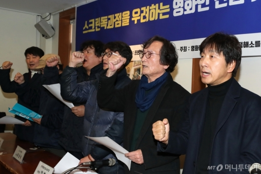 [사진]'스크린 독과점 우려' 구호 외치는 영화인들