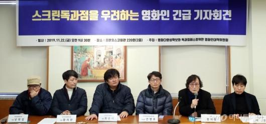 [사진]스크린 독과점 우려 영화인 긴급 기자회견