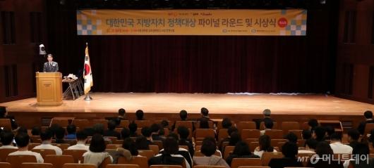 [사진]대한민국 지방자치 정책대상 파이널 라운드 및 시상식