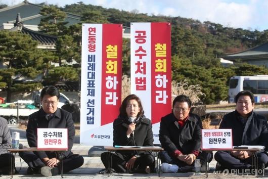 [사진]자유한국당, 청와대 앞 원내대책회의