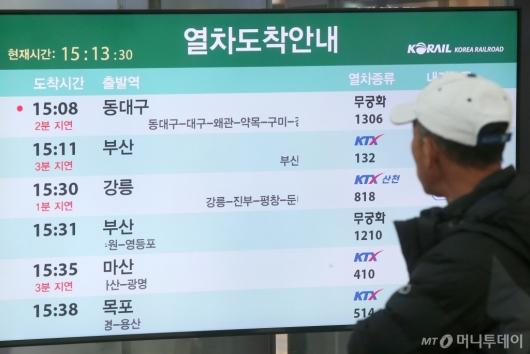 [사진]열차시간 확인하는 시민