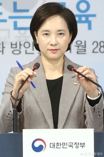 [사진]대입제도 공정성 발표하는 유은혜