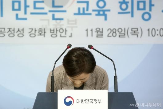 [사진]인사하는 유은혜