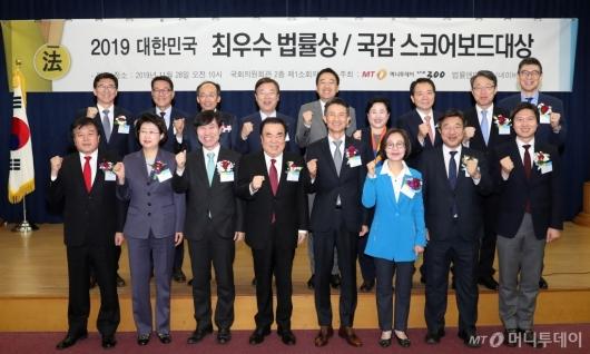 [사진]2019 대한민국 최우수법률상 및 국감 스코어보드대상 시상식