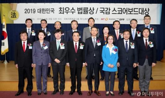 [사진]2019 대한민국 최우수법률상/국감 스코어보드대상 시상식