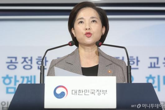 [사진]]유은혜 부총리, 대입제도 공정성 강화 방안 발표