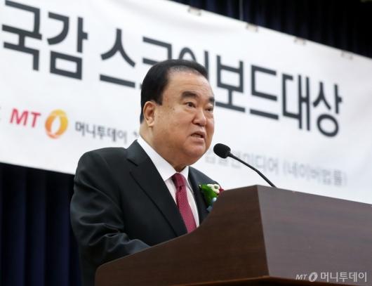 [사진]축사 전하는 문희상 의장
