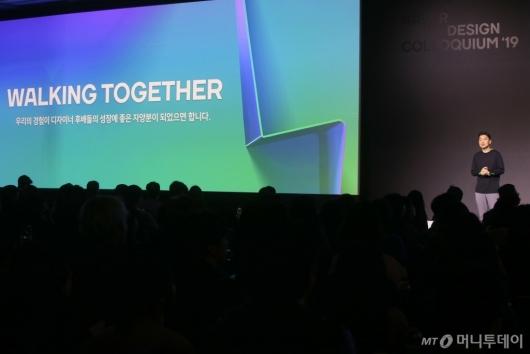 [사진]김승언 대표, 3회 네이버 디자인 콜로키움 기조연설