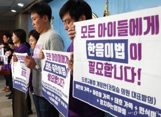 [사진]어린이 교통사고 피해자 부모, 눈물의 기자회견