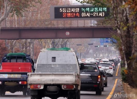 [사진]'배출가스 5등급 차량 운행 제한'