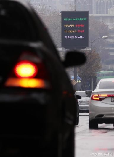 [사진]한양도성 녹색교통지역 '5등급차량 운행제한'