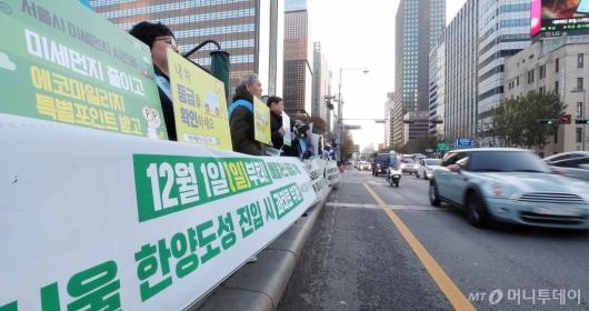 [사진]'녹색교통지역 운행제한 및 미세먼지 시즌제 시행 캠페인'