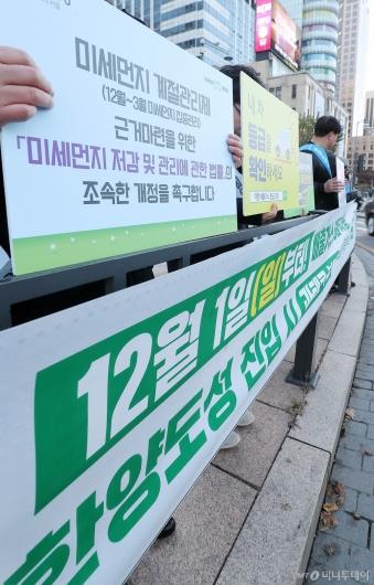 [사진]녹색교통지역 배출가스 5등급 차량 운행제한 알리는 캠페인