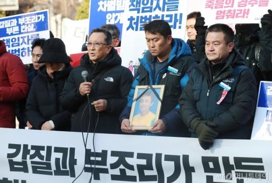 [사진]故 문중원 사건 '갑질과 부조리가 만든 타살'