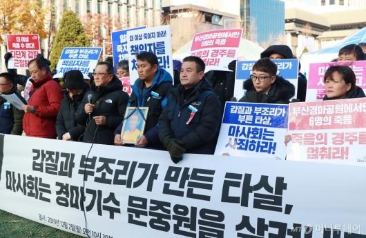 [사진]'부산경마공원, 죽음의 경주를 멈춰라'