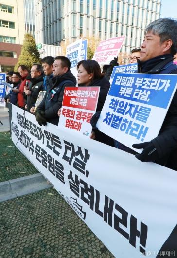 [사진]故 문중원 자살 진상규명 촉구 기자회견