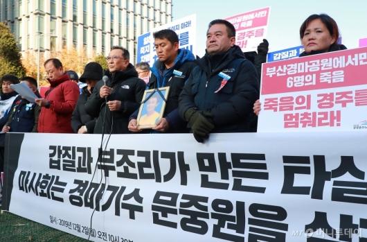 [사진]경마기수 故 문중원 자살 진상규명 촉구 기자회견