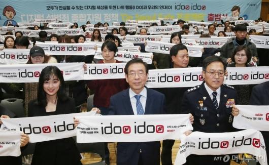 [사진]서울시, 디지털 성범죄 종합지원 프로젝트 출범