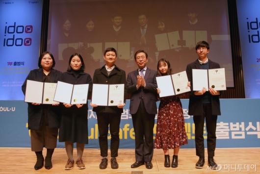 [사진]서울시, 디지털 민주시민 모니터링단 위촉