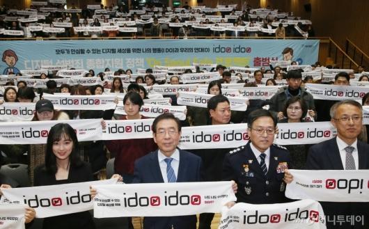 [사진]서울시, 디지털 성범죄 예방 및 피해자 지원사업 업무협약 체결