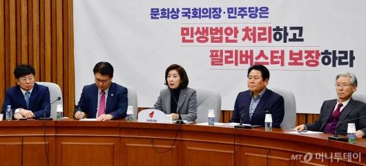 [사진]대책회의하는 자유한국당