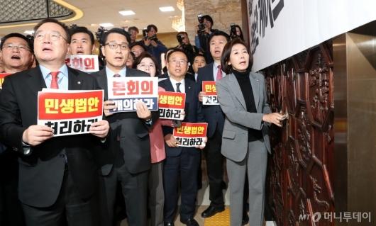 [사진]본회의장 앞 구호 외치는 한국당