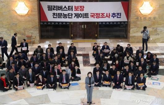 [사진]한국당 비상의원총회
