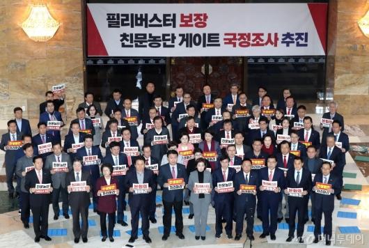 [사진]한국당, 본회의장 앞 비상의총