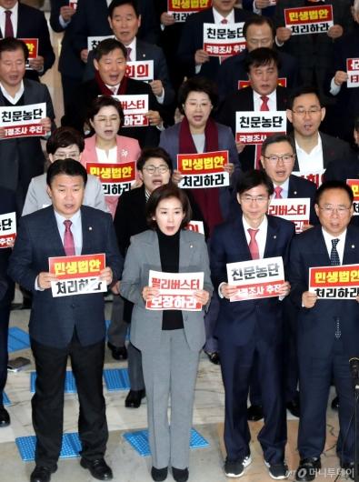 [사진]자유한국당 비상의원총회