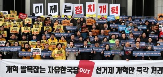 [사진]자유한국당 규탄하는 야3당