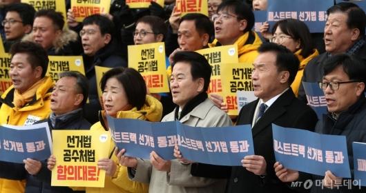 [사진]야3당, 개혁 발목잡는 자유한국당 규탄