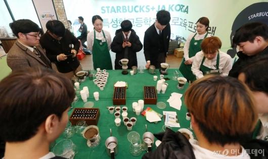 [사진]바리스타 꿈나무들의 커피 체험
