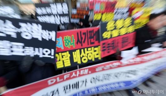 [사진]'DLF 사태 일광 배상하라'