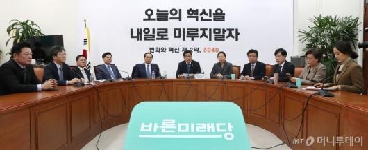 [사진]바른미래당 변혁 회의