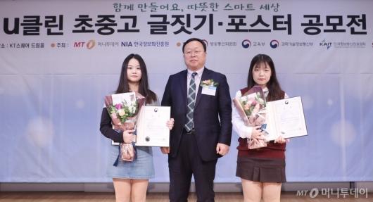 [사진]u클린 공모전 대상 수상한 우수연-김가영 학생