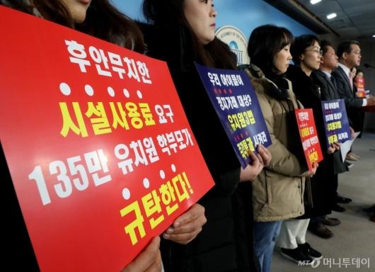 [사진]유치원 3법 처리 촉구 기자회견