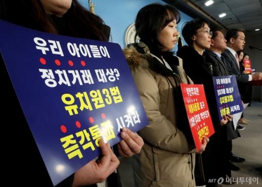 [사진]유치원3법 처리 촉구 기자회견