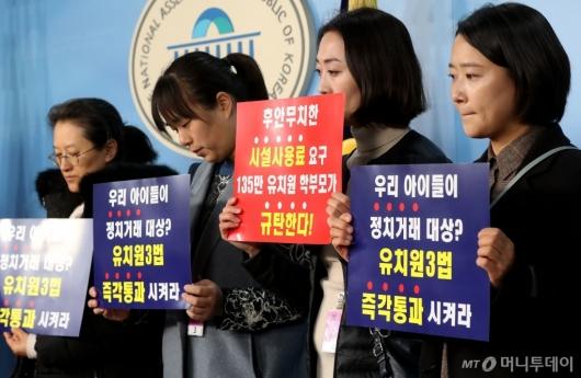 [사진]유치원 3법 처리 촉구하는 학부모