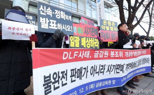 [사진]'DLF, 불완전 판매가 아닌 사기판매다'
