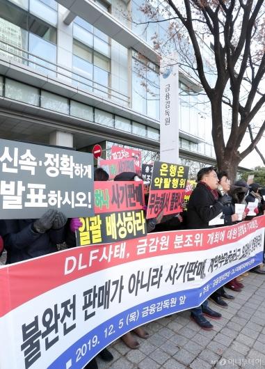 [사진]금감원 앞에 모인 DLF 피해자들