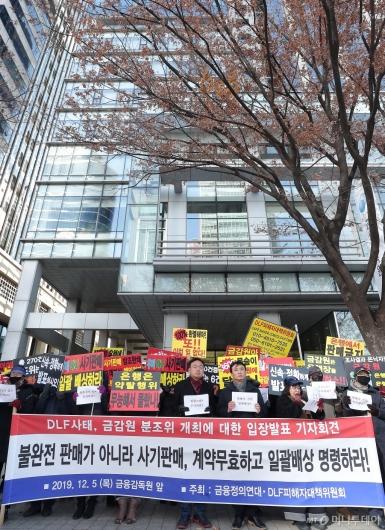 [사진]'DLF사태, 금감원 분조위 개최에 대한 기자회견'