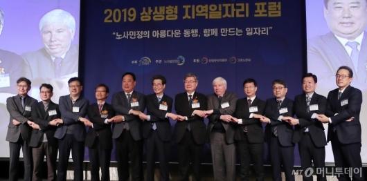 [사진]'2019 상생형 지역일자리 포럼'